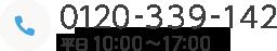 0120-339-142 平日9:00~17:00
