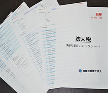 法人税節税キット