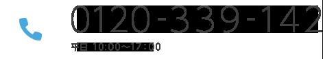 03-5777-2401 平日9:00〜18:00